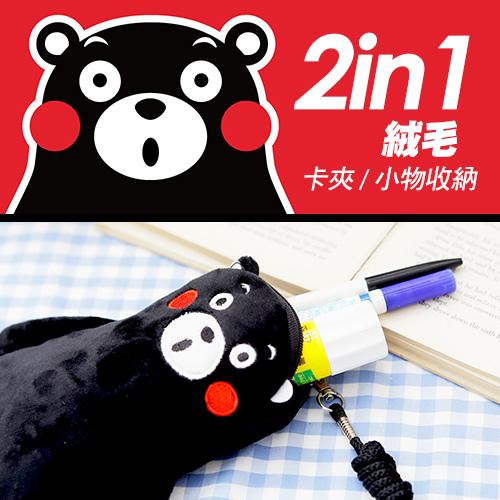 kumamon熊本熊 挂颈式绒毛证件票卡夹/零钱包/手机收纳包