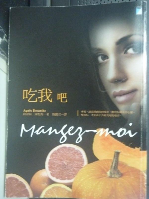 【書寶二手書T4/翻譯小說_ILO】吃我吧_阿涅絲.黛札特