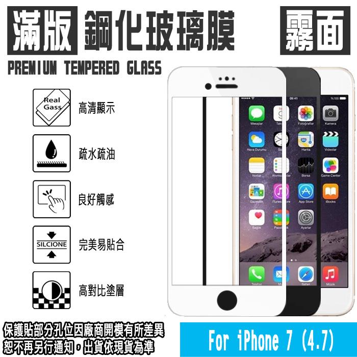 9H滿版 霧面 4.7吋 iPhone 7/i7 APPLE 滿版 支援3D觸控 鋼化玻璃保護貼/全螢幕/全屏/2.5D弧邊/高清透/強化玻璃/TIS購物館