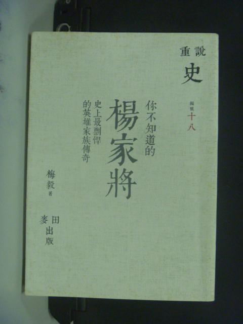 【書寶二手書T3/一般小說_NGZ】你不知道的楊家將:史上最剽悍的英雄家族傳奇_梅毅