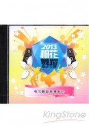 2013客家桐花祭:桐花舞蹈創作大賽:桐花舞蹈教學影片[DVD]