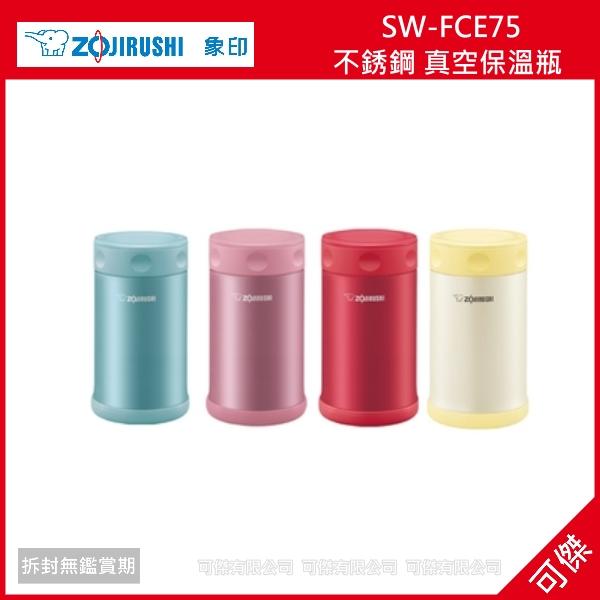可傑 象印 不銹鋼 真空保溫瓶 SW-FCE75 公司貨 保溫保冷