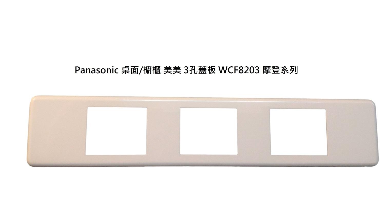 Panasonic 蓋板 WCF8203WK 三孔 (附安裝鐵片 WCN3703) 各式廚具 .系統櫃 .辦公桌. 住宅家俱皆適用