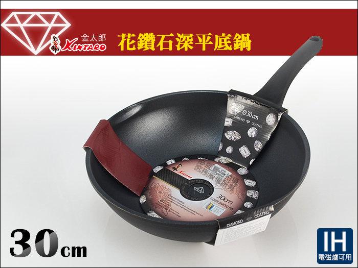 快樂屋♪ 日本廠 韓國製 KINTARO 2301-030 花鑽石深平底鍋 30cm 小炒鍋 保證不沾鍋
