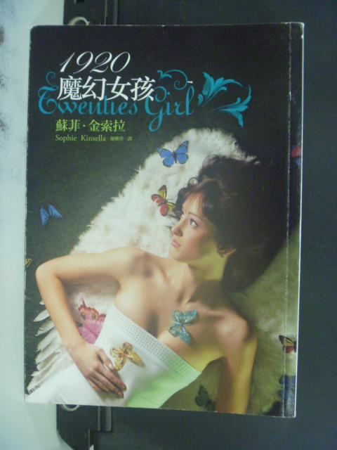 【書寶二手書T9/翻譯小說_LOG】1920魔幻女孩_蘇菲.金索拉