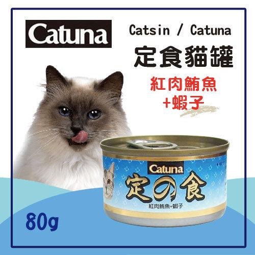 【力奇】Catsin / Catuna 定食貓罐-紅肉鮪魚+蝦子-80g-16元 /罐>可超取(C202E03)