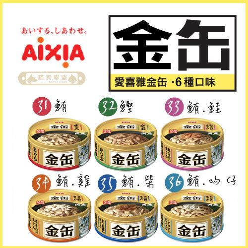 +貓狗樂園+ AIXIA愛喜雅【金罐。六種口味。70g】48元*單罐賣場