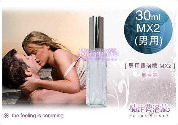 情定費洛蒙-男用MX2 30ml,不提效用請發問-美國製造原裝,可團購批發,pheromone,無香味