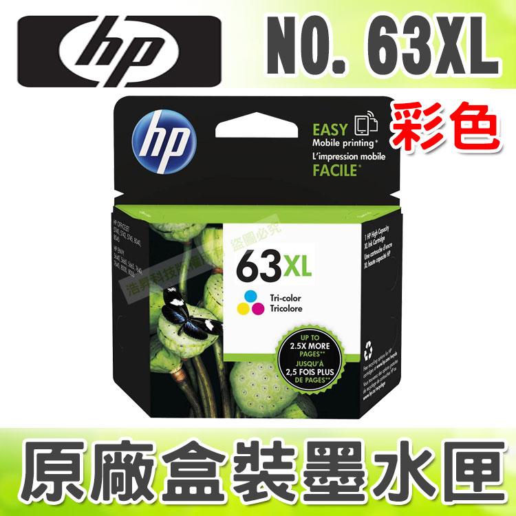 【浩昇科技】HP NO.63XL / 63XL 彩色 原廠盒裝墨水匣 適用於 1110/2130/3630