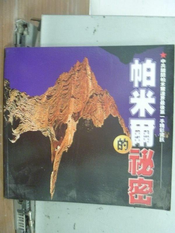 【書寶二手書T3/旅遊_JCC】帕米爾的秘密_2002年_原價300