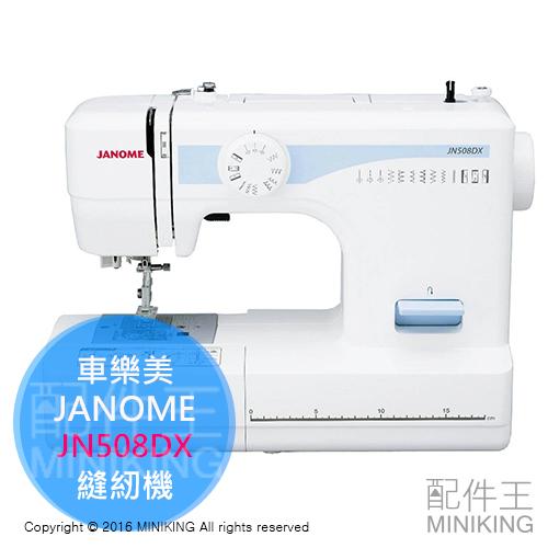 【配件王】日本代購 車樂美 JANOME JN508DX 裁縫車 縫紉機 家庭用 桌上型 6種車縫花樣 操作簡單