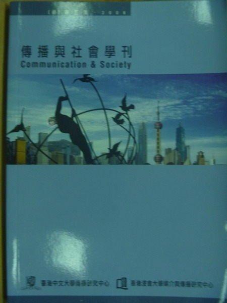 【書寶二手書T4/大學社科_YJE】傳播與社會學刊_總第5期2008