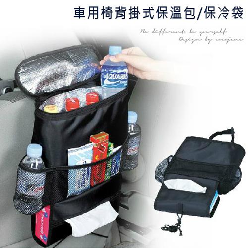 車用保溫袋 保冷包 椅背收納袋 (不挑色)