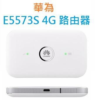 【原廠現貨】華為 HUAWEI E5573S 4G 無線路由器