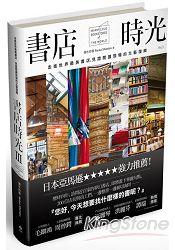 書店時光III:走進世界最美的書店,見證閱讀現場的文藝復興