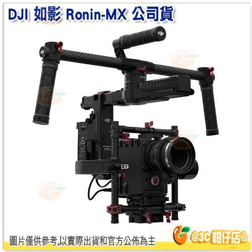 可分期 免運 DJI 大疆 Ronin-MX 如影 公司貨 三軸 手持攝影機 穩定器 手持雲台系統 穩定架 手持穩定 陀螺儀