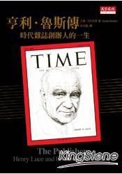 亨利.魯斯傳:時代雜誌創辦人的一生