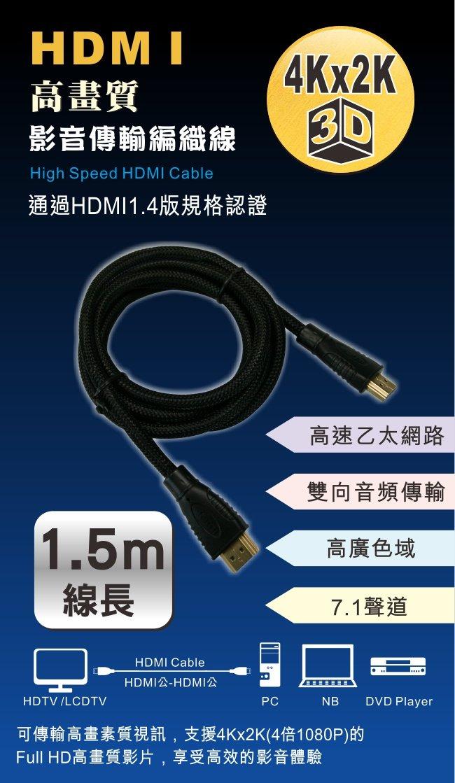 1.5米 HDMI高畫質影音傳輸編織線 公對公 支援 4倍1080P Full HD高畫質 雙向音頻傳輸 高廣色域 精巧薄型設計 防塵套 超高解析度輸出/TIS購物館