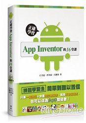 正確學會App Inventor的16堂課-只要一隻滑鼠+快速拖拉放操作,就算不會寫程式,也可以成為App開