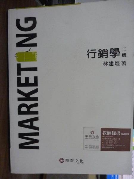 【書寶二手書T8/大學商學_QHD】行銷學_林建煌_2/e