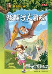 神奇樹屋01:恐龍谷大冒險