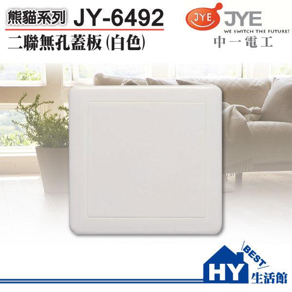 中一電工熊貓系列大面板螢光開關插座JY-6492 二連式封口蓋板(白) -《HY生活館》水電材料專賣店