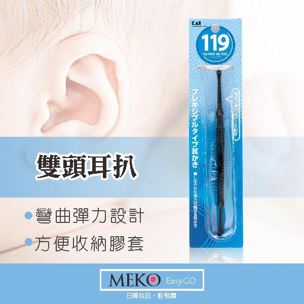 日本貝印 軟質彎曲雙頭耳扒(黑) [KF-1031]