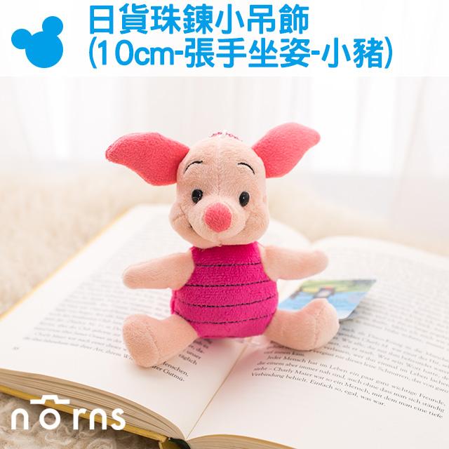NORNS 【日貨珠鍊小吊飾(10cm-張手坐姿-小豬)】迪士尼 正版 娃娃 布偶