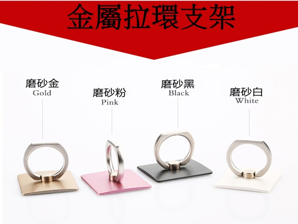 【coni shop】金屬拉環支架 馬卡龍指環支架 韓國鋁合金拉環支架 金屬手機支架