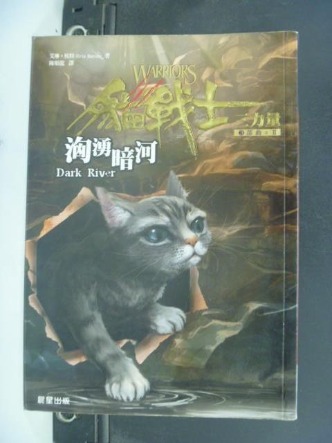 【書寶二手書T1/一般小說_GTM】貓戰士3部曲之III:洶湧暗河_陳順龍, 艾琳.杭特