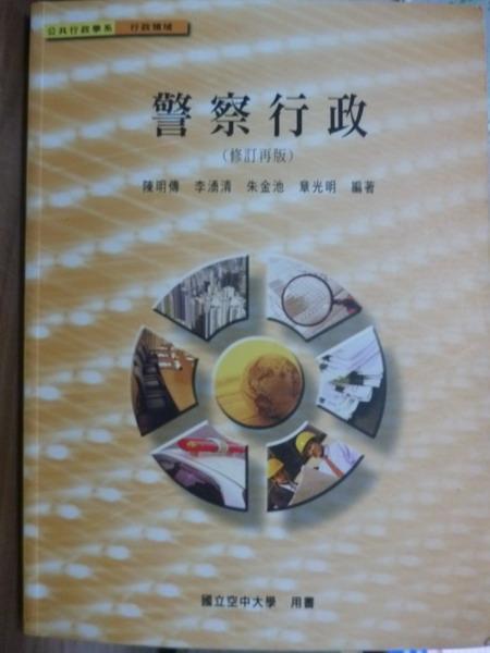 【書寶二手書T6/大學社科_QFN】警察行政(修訂再版)_陳明傳