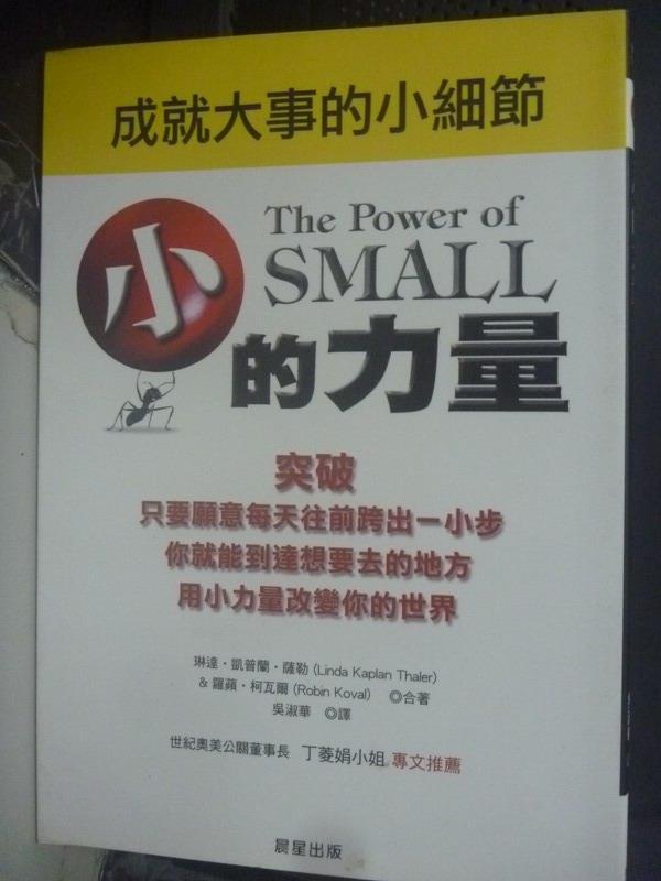 【書寶二手書T6/哲學_LES】小的力量_琳達.凱普蘭.薩勒