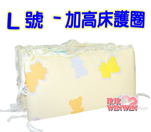 小貴族SE-17 安全床護圍L號加高款(床護圈)柔軟的床圍,守護寶寶安全必備品