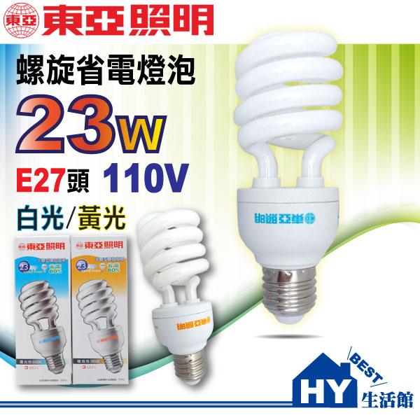 E27燈頭 / 110V東亞 23W 電子式螺旋省電燈泡 。燈泡色(黃光)/白光《HY生活館》