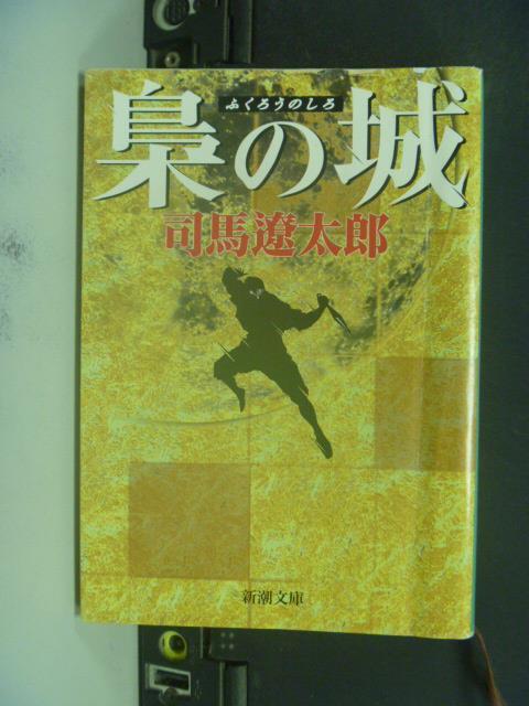 【書寶二手書T1/原文小說_ICX】梟的城_Midori Fukuda_日文書_文庫版