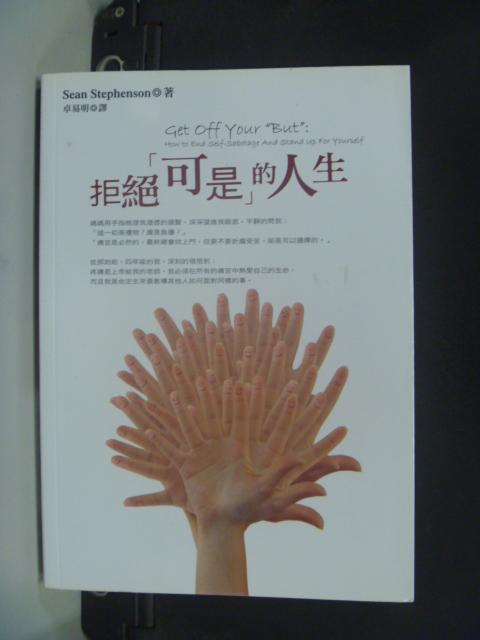 【書寶二手書T2/財經企管_HGW】拒絕可是的人生_卓易明, 西恩‧史帝