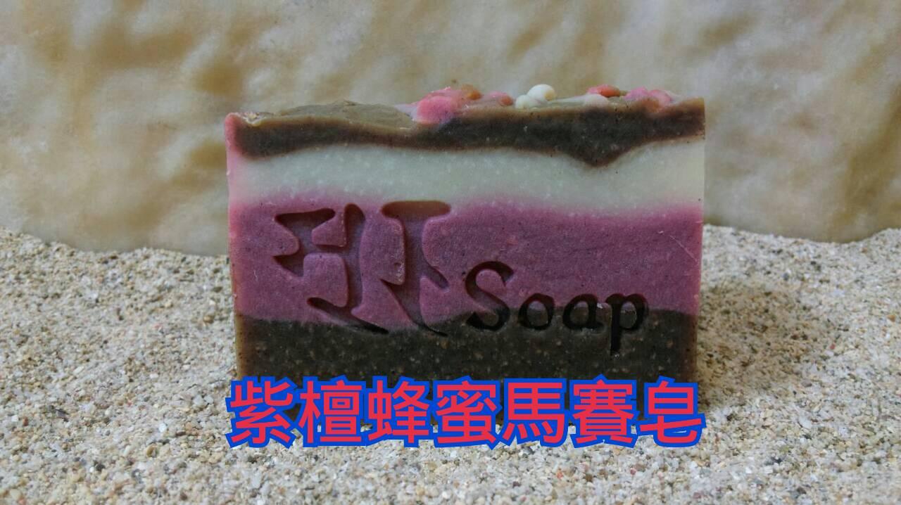紫檀蜂蜜小分子馬賽皂