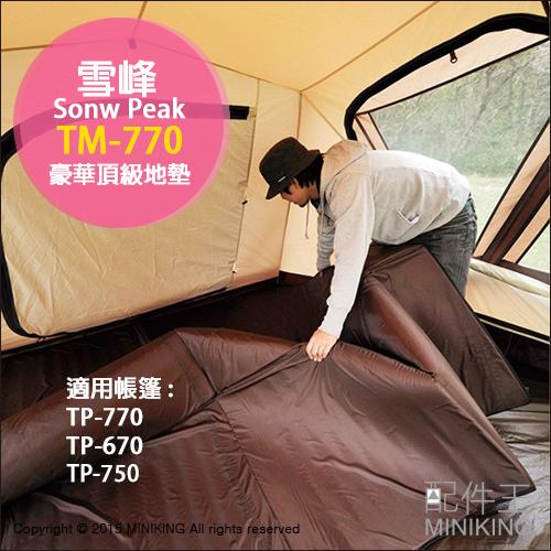【配件王】日本代購 Snow Peak 雪峰 TM-770 帳棚地墊 適用 TP-770/TP-750/TP-670