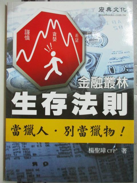 【書寶二手書T1/股票_HQU】金融叢林生存法則_原價280_楊聖璋