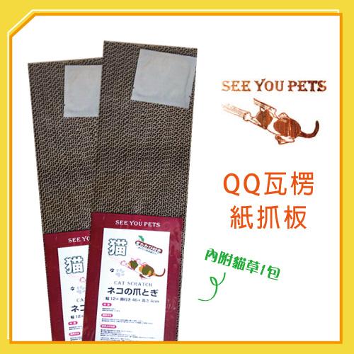 【力奇】QQ 瓦楞紙抓板(WF03-01) -70元【此款抓板無法超取】(I002H13)
