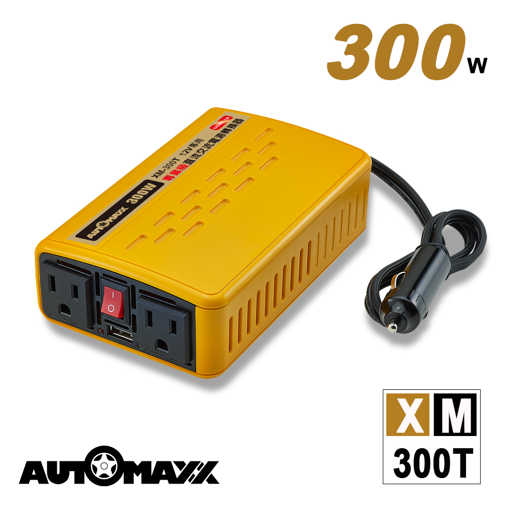 AutoMaxx★XM-300T 12V300W汽車電源轉換器[ DC12V→AC110V ] [ USB2.1A急速充電 ] [ 額定輸出250W ] [ 最大輸出300W ] [ 瞬間輸出600W ]
