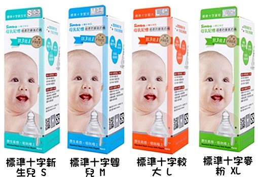 小獅王辛巴  標準十字-- 母乳記憶超柔防脹氣奶嘴  4入【德芳保健藥妝】