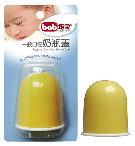培寶 一般口徑奶瓶蓋(黃/藍/粉)【德芳保健藥妝】