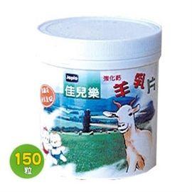 佳兒樂 羊乳片 150錠【德芳保健藥妝】
