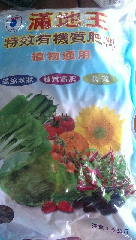 尋花趣-農友種苗 滿地王 特效有機質肥料 植物通用 適用於有機蔬菜 、花卉、 果樹及草坪栽培
