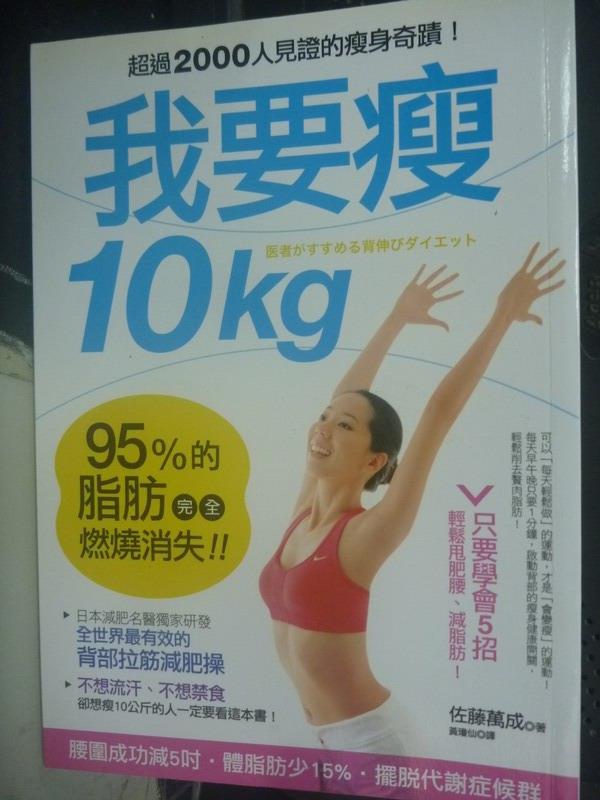 【書寶二手書T1/美容_LJB】我要瘦10kg_背部拉筋減肥操_佐藤萬成