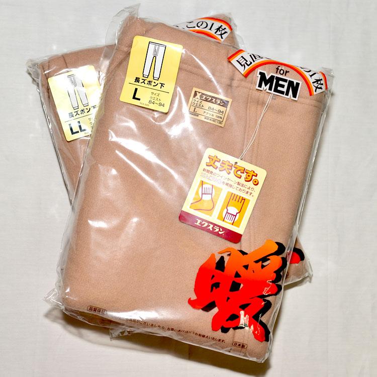 日本製 男性保暖衛生褲 L尺寸 腰圍84-94cm