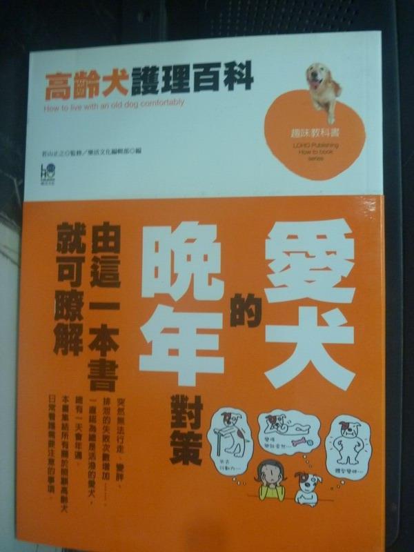 【書寶二手書T7/寵物_LMI】高齡犬護理百科_若山正之