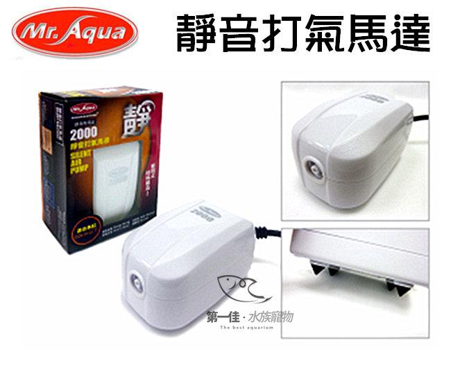 [第一佳水族寵物] 台灣水族先生Mr.Aqua 超靜音打氣馬達 [2000型-單孔] 空氣幫浦/打氣機