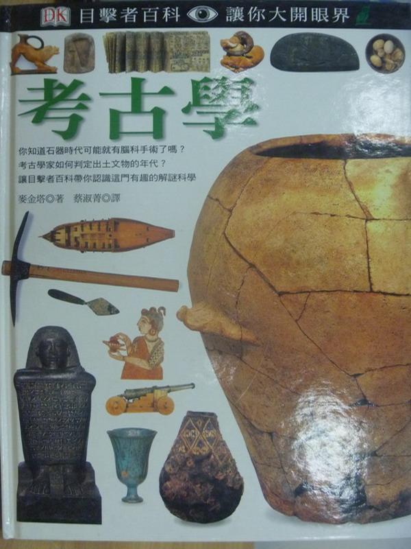 【書寶二手書T7/少年童書_YBU】目擊者百科_考古學